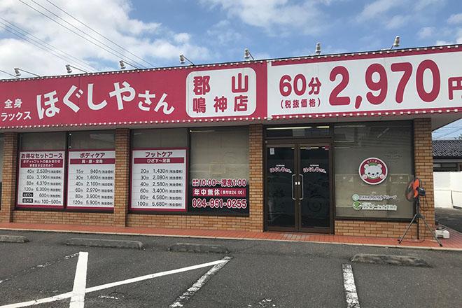 ほぐしやさん 郡山鳴神店