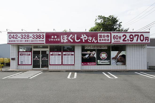 ほぐしやさん 国分寺並木町店