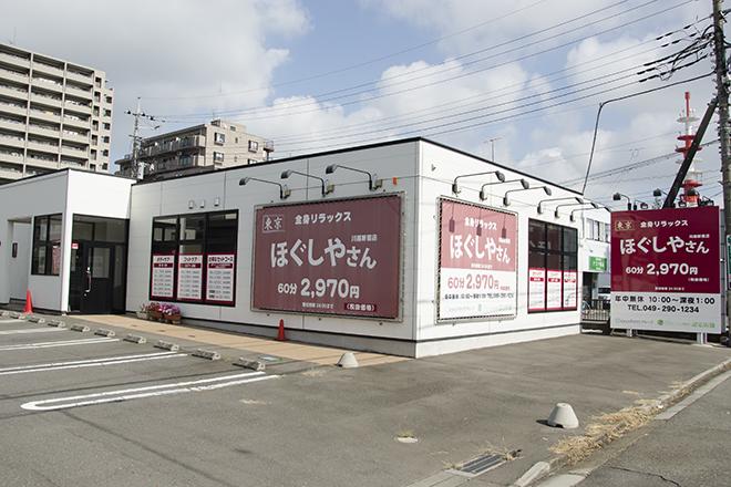 ほぐしやさん 川越新宿店