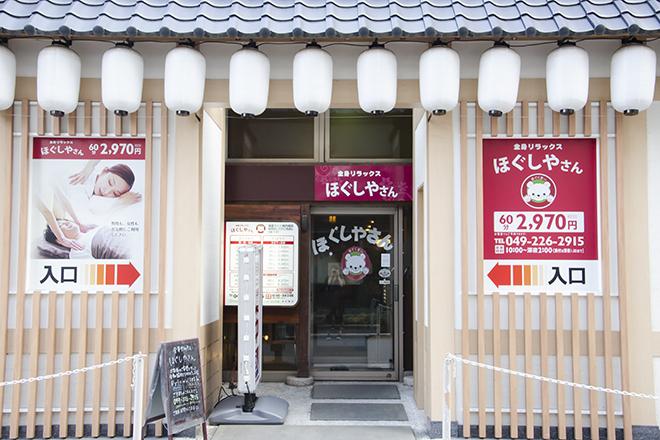 ほぐしやさん 川越湯遊ランド店