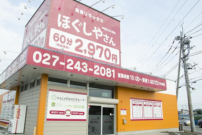 ほぐしやさん 前橋天川大島店