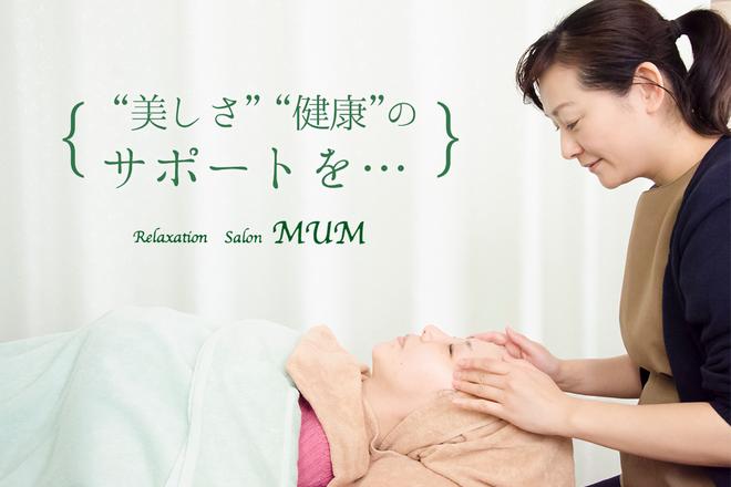 Relaxation Salon MUM  | リラクゼーション サロン マム  のイメージ