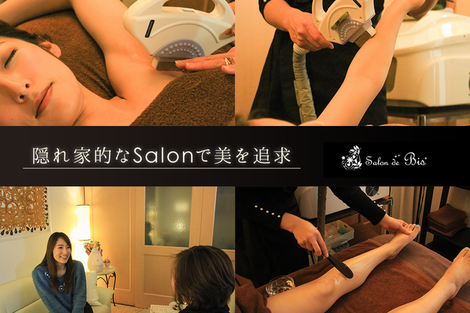 Salon de Bis    サロン ド ビス  のイメージ