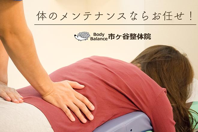 Body Balance 市ヶ谷整体院