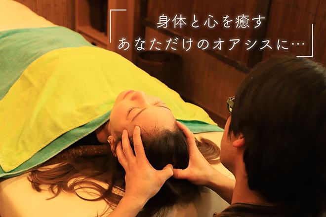 〜癒しの空間〜 オアシス  | イヤシノクウカン オアシス  のイメージ