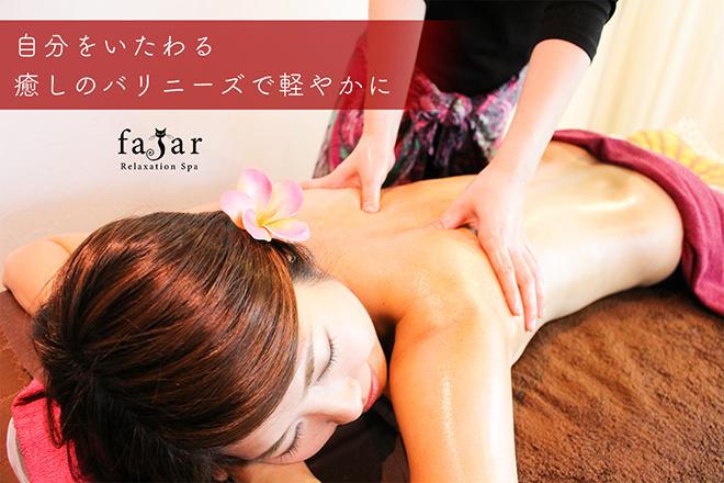 Relaxation Spa fajar  | リラクゼーション スパ ファジャー  のイメージ
