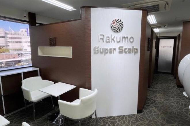 全身脱毛Rakumo和歌山店  | ゼンシンダツモウラクモワカヤマテン  のイメージ