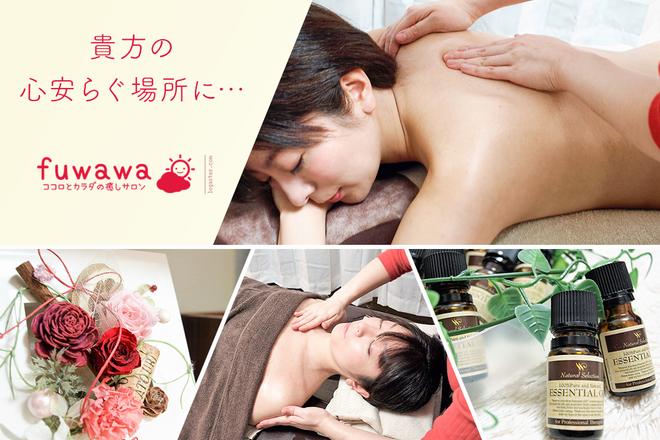 fuwawa  | フワワ  のイメージ