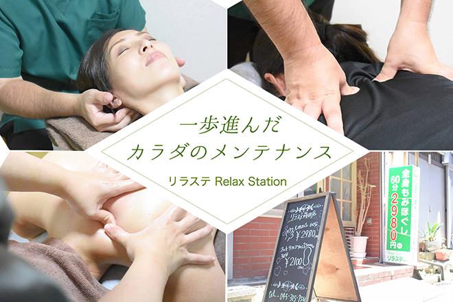 もみほぐし・整体・美容鍼 リラステ 蒔田店
