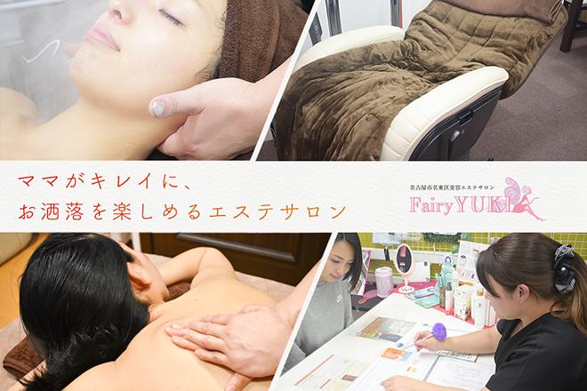 フェアリーYuki  | フェアリーユキ  のイメージ