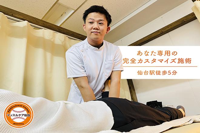 マッスルケア 仙台  | マッスルケア センダイ  のイメージ