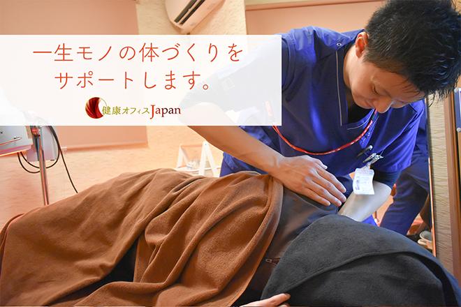 健康オフィスJapan