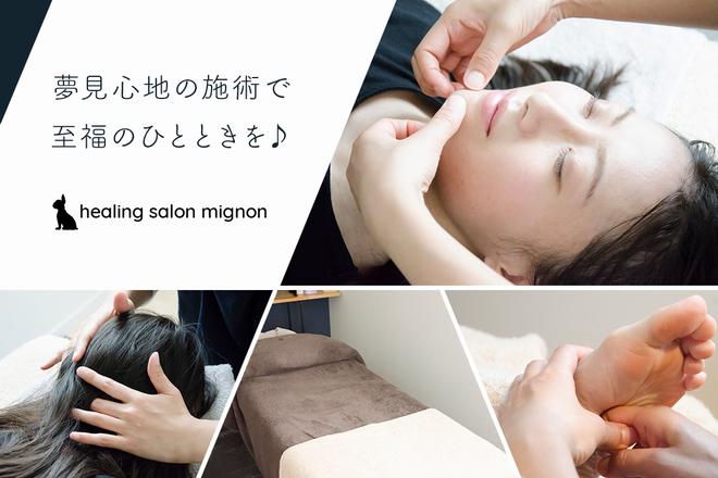 healing salon mignon  | ヒーリング サロン ミニョン  のイメージ