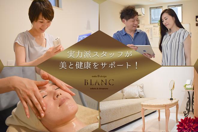 BLANC【ブラン】 エステ・カイロ・脱毛サロン  | ブラン エステ カイロ ダツモウサロン  のイメージ