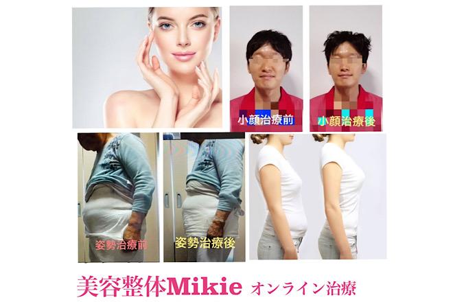 美容整体サロン Mikie  | ビヨウセイタイサロン ミキエ  のイメージ