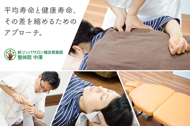 新リンパサロン横浜青葉西・整体院 中澤