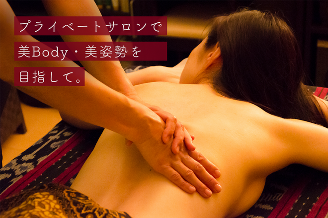 bodycare private salon    ボディケア プライベート サロン  のイメージ