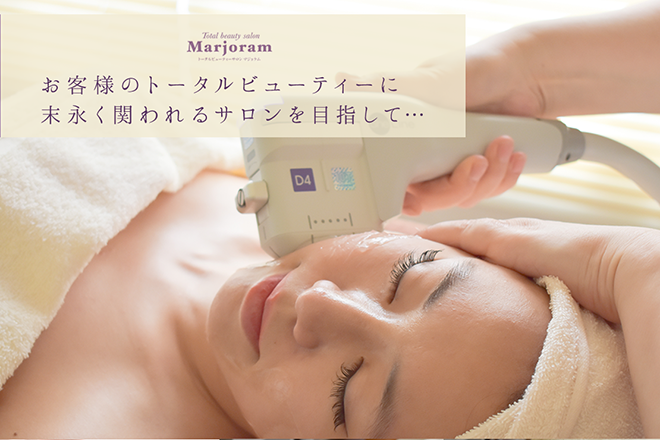 Total beauty Salon Marjoram  | トータルビューティーサロン マジョラム  のイメージ