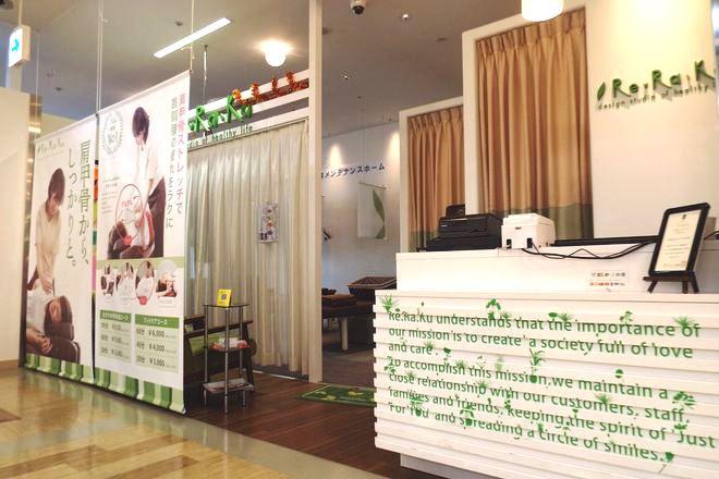 Re.Ra.Ku サンポップマチヤ店  | リラクサンポップマチヤテン  のイメージ
