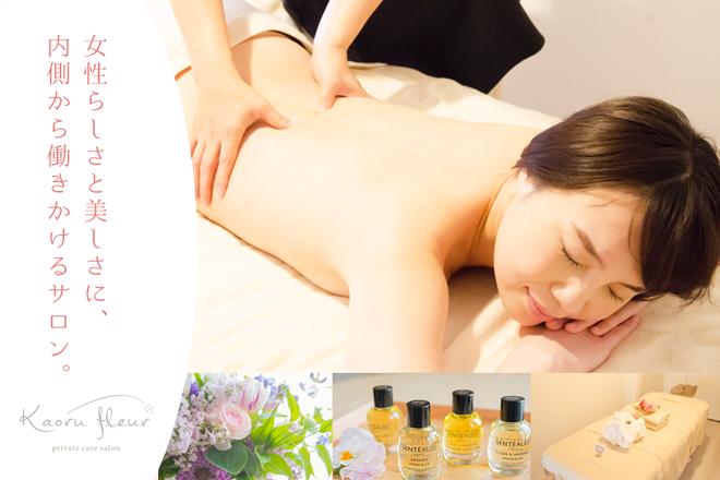 Private care salon Kaoru fleur  | プライベート ケア サロン カオル フルール  のイメージ