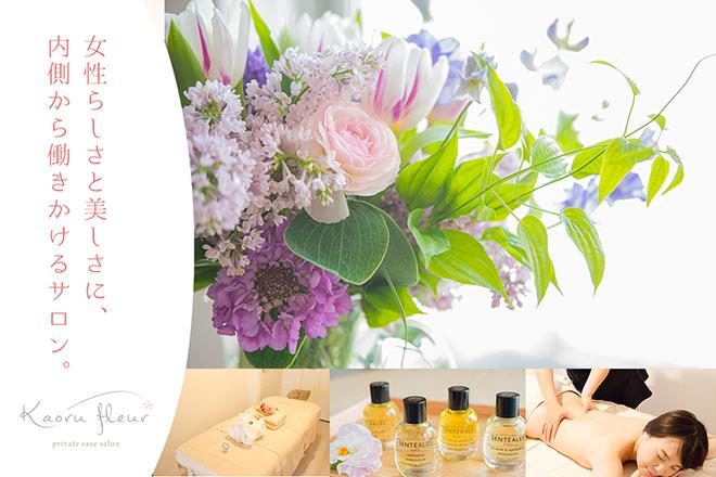 Private care salon Kaoru fleur