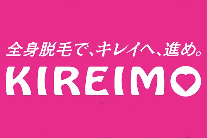 キレイモ宇都宮東武駅前店のメイン画像