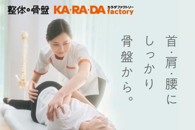 カラダファクトリー 西武高槻店    カラダファクトリー  のイメージ