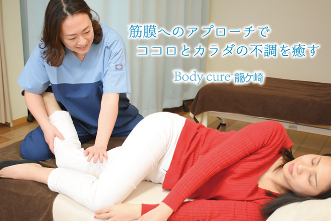 Body cure 龍ケ崎