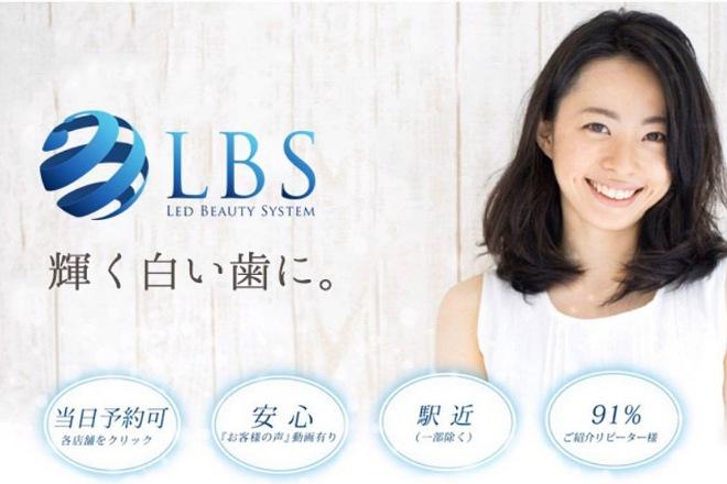 LBSホワイトニング 心斎橋2号店のメイン画像