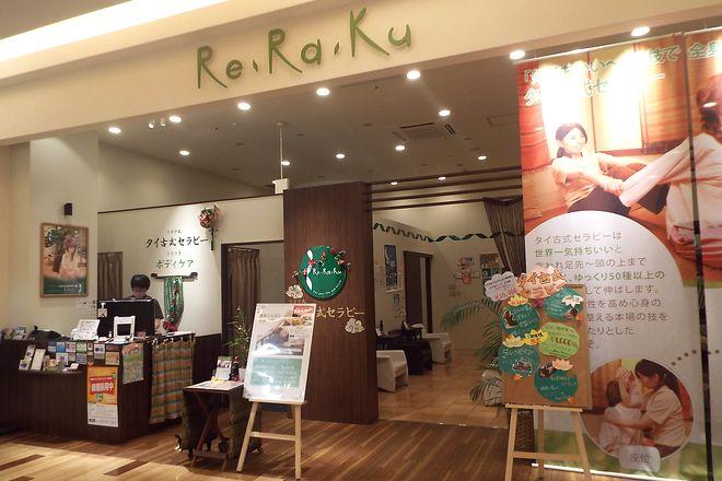 Re.Ra.Ku イオンレイクタウン店(リラク)