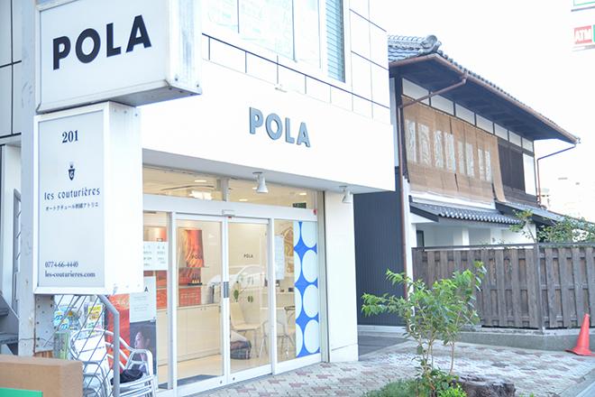 POLA the beauty 宇治店