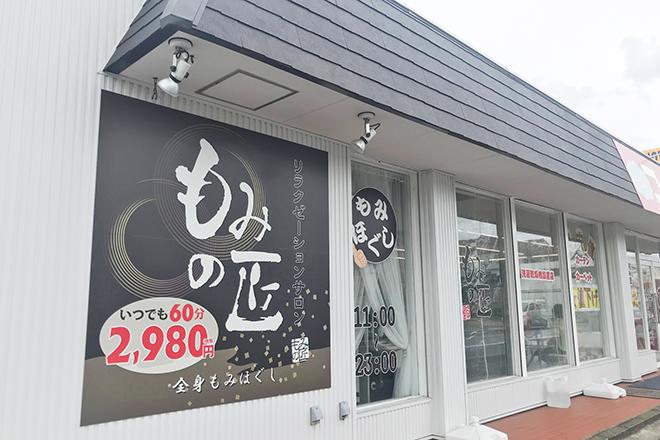 もみの匠 姉崎店  | モミノタクミ アネサキテン  のイメージ
