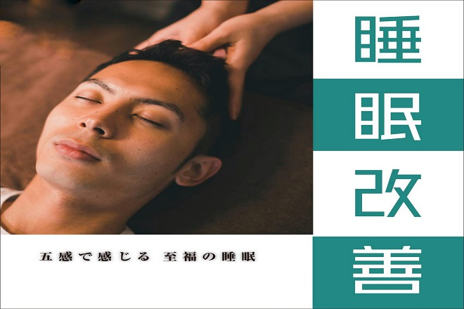 Now Relax 大願寺店