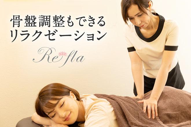 Re・fla  | リ フラ  のイメージ