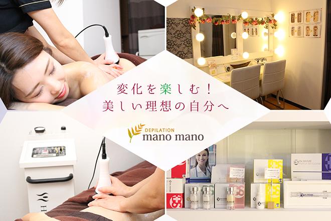 manomano 新宿東口店  | マノマノ シンジュクヒガシグチテン  のイメージ