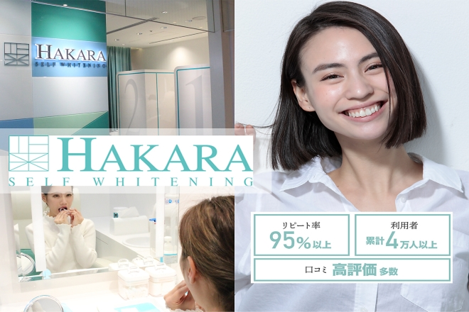 HAKARA(ハカラ)セルフホワイトニング 池袋店  | ハカラ セルフホワイトニング イケブクロテン  のイメージ