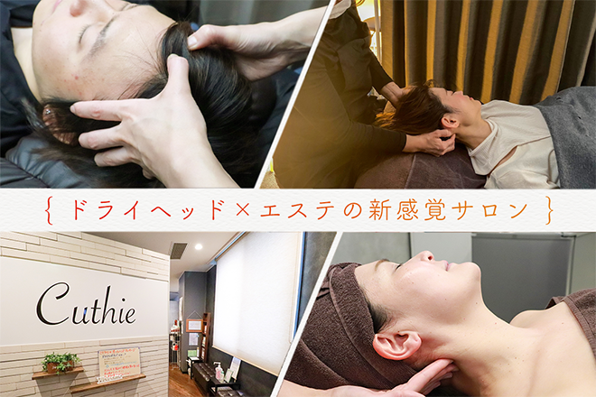 Cuthie 栄店 for head care
