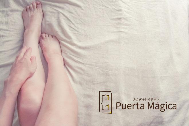 カラダキレイサロン Puerta Mágica  | カラダキレイサロン プエルタ マヒカ  のイメージ
