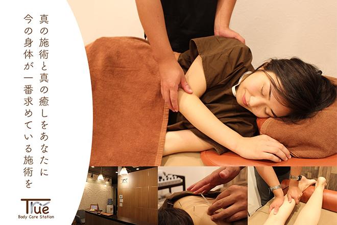 True Body Care Station    トゥルー ボディ ケア ステーション  のイメージ