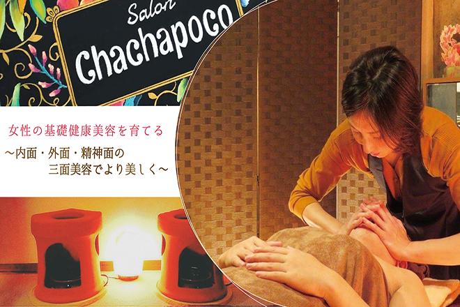美肌小顔コルギ&Ge黄土よもぎ蒸しSalon Chachapoco  | ビハダコガオコルギアンドジーイーオウドヨモギムシサロンチャチャポコ  のイメージ