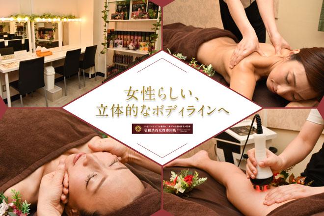 令和リラク&エステ 渋谷店    レイワリラクアンドエステ シブヤテン  のイメージ