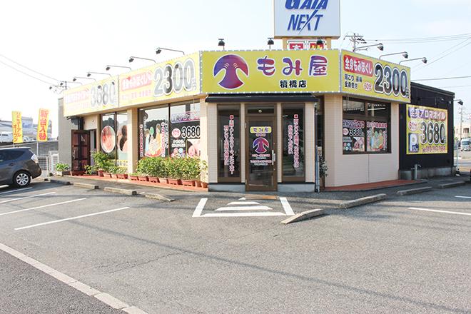 もみ屋 犢橋店    モミヤ コテハシテン  のイメージ