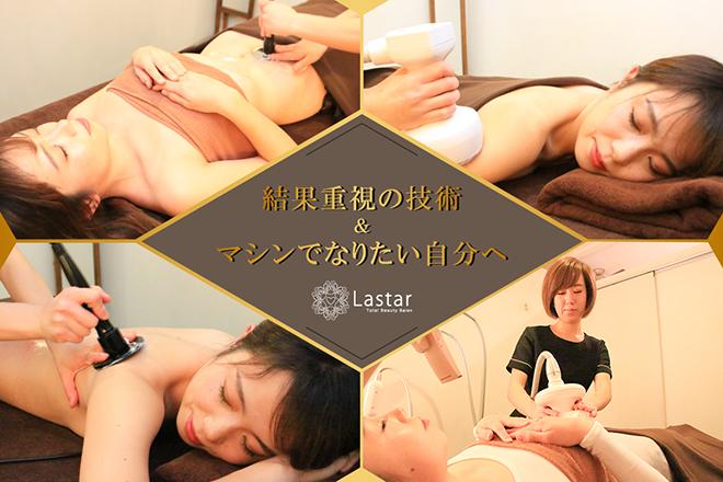 Total Beauty Salon Lastar横浜店