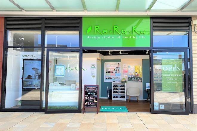 リラク グランベリーパーク南町田店(Re.Ra.Ku)のメイン画像
