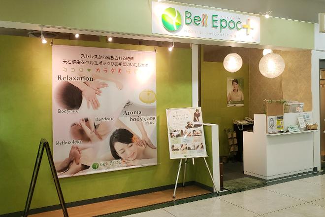 Bell Epocプラス 常陸大宮ピサーロ店