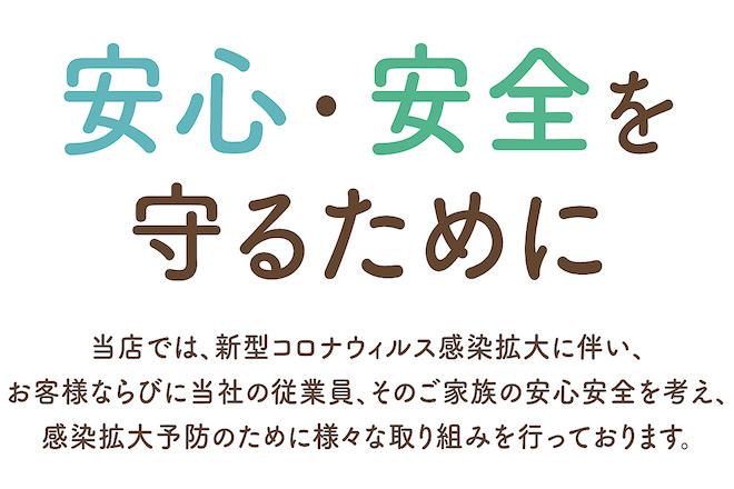 Bell Epoc ゆめタウン大竹店  | ベルエポックユメタウンオオタケテン  のイメージ