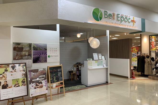 ベルエポックプラスイオン上越店のメイン画像