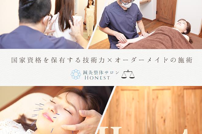 鍼灸整体サロン Honest