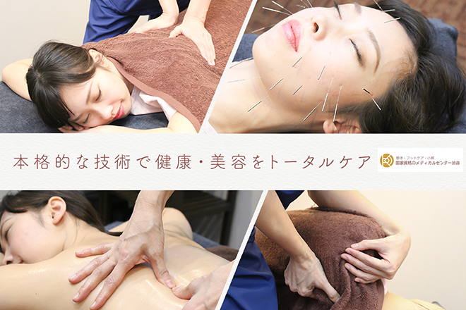 【整体・フットケア・小顔】 国家資格のメディカルセンター渋谷