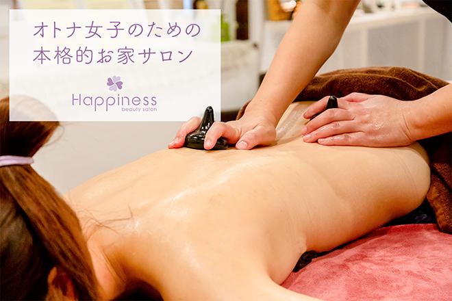 Happiness beauty salon  | ハピネス ビューティー サロン  のイメージ